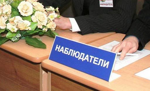 Ход голосования будет мониторить Российский фонд свободных выборов