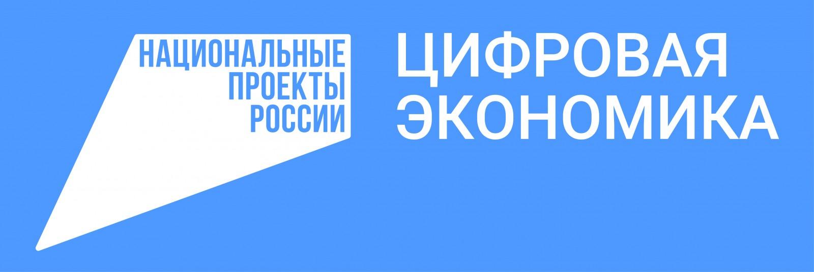 В регионе продолжается подключение к интернету социально значимых объектов в рамках нацпроекта «Цифровая экономика»