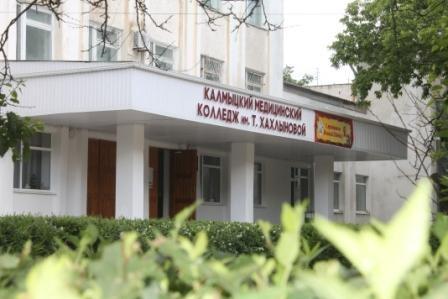 В этом году Калмыцкий медицинский колледж отмечает 80-летний юбилей