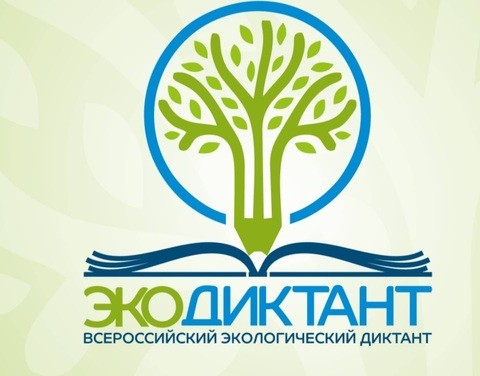 С сегодняшнего дня заработает портал «Экодиктант»