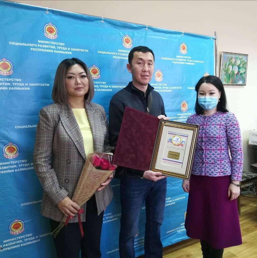 Супругам Улановым вручили диплом победителей конкурса «Семья года России»