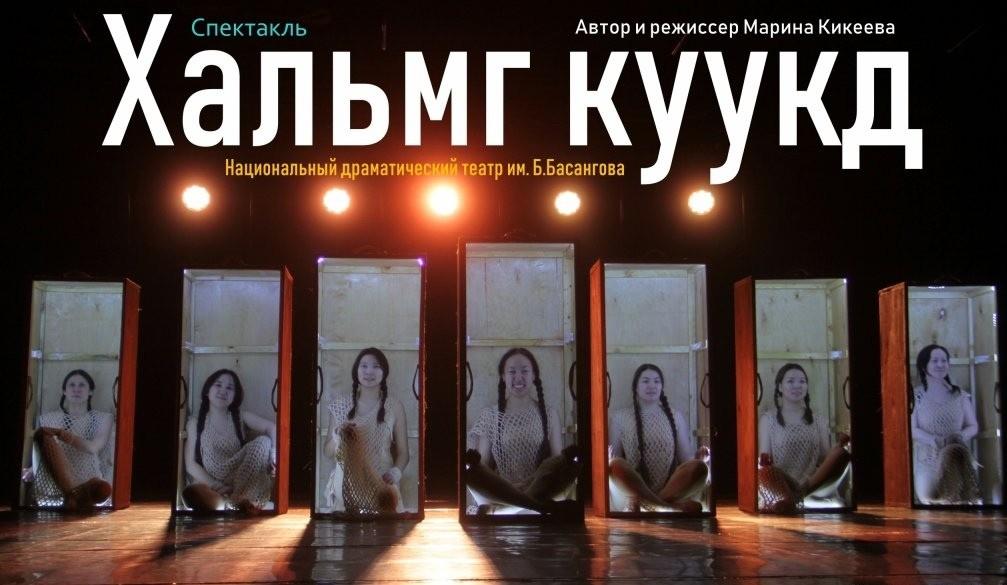 Сегодня на сцене Национального театра музыкальная драма «Хальмг куукд. Великие имена в истории калмыцкого народа»