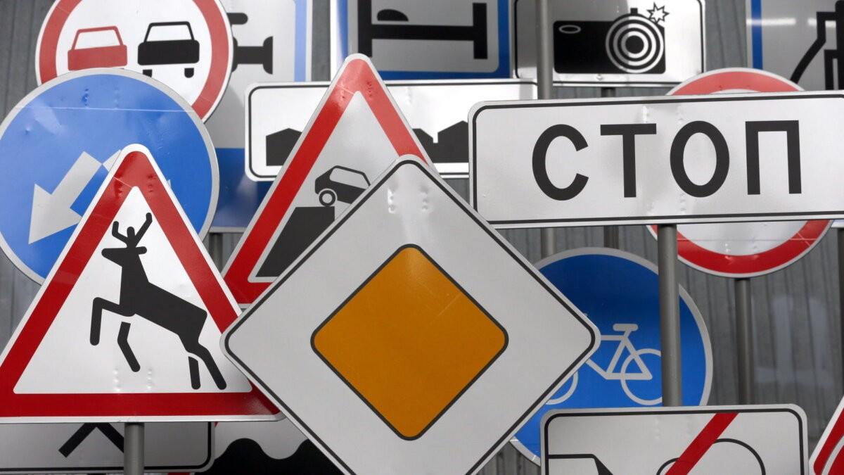 Новый дорожный знак будет введен в России с 1 марта