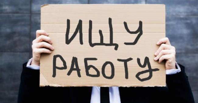 Сегодня  отмечается День безработных