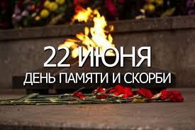 Сегодня – День памяти и скорби. День начала войны