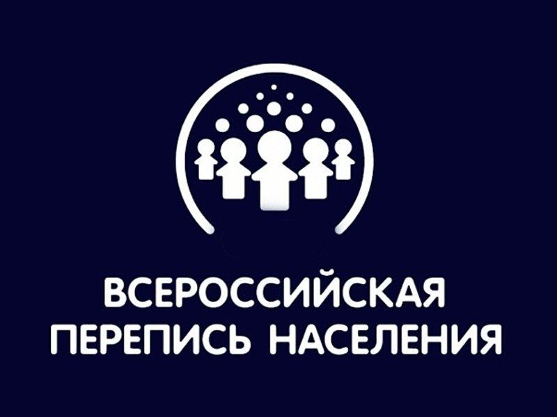 До Всероссийской переписи населения осталось 100 дней