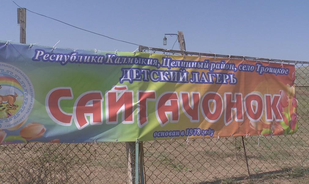 В детском оздоровительном лагере «Сайгачонок» завершилась первая смена