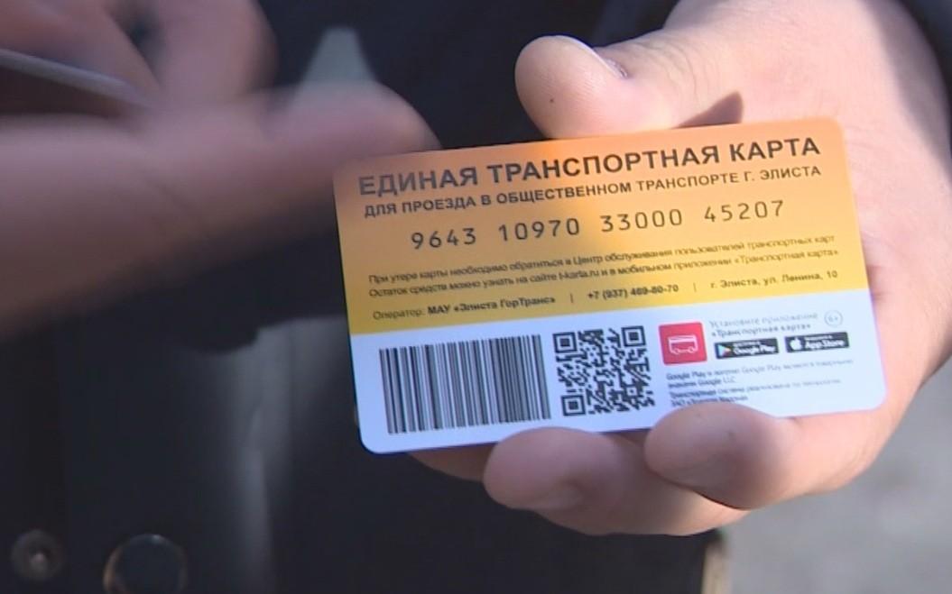Единые городские карты для оплаты проезда в муниципальном общественном транспорте расширят свой функционал