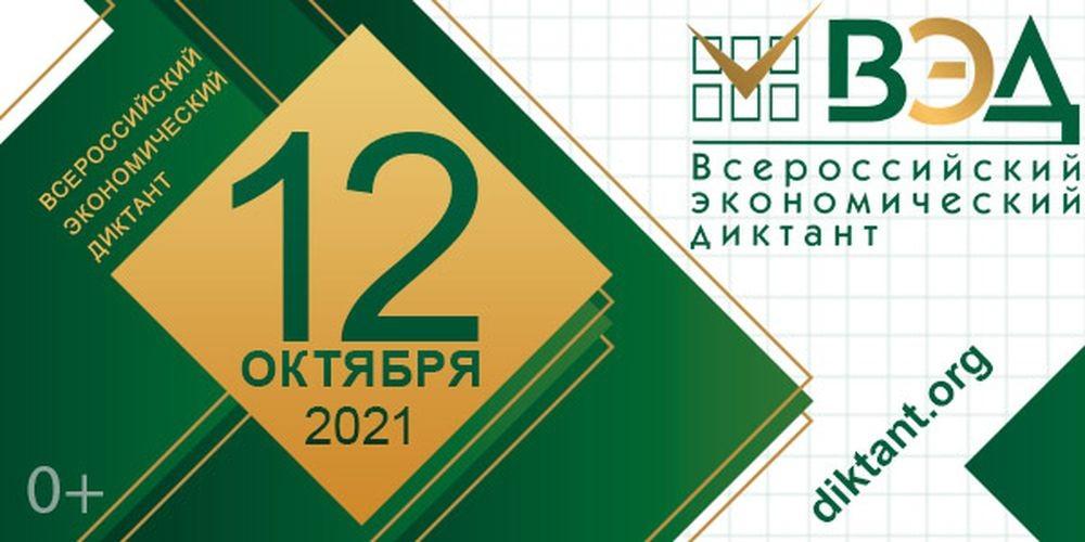 Сегодня в режиме онлайн состоится V Всероссийский экономический диктант