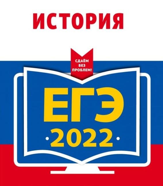 Вниманию будущих участников ЕГЭ-2022