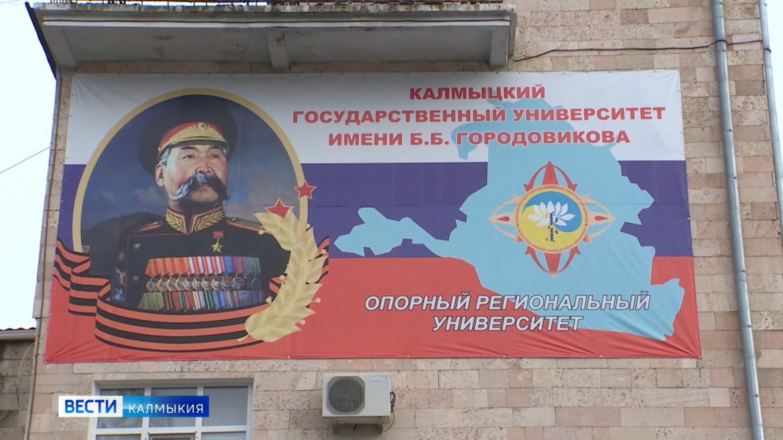 На базе КалмГУ будет создан региональный консорциум