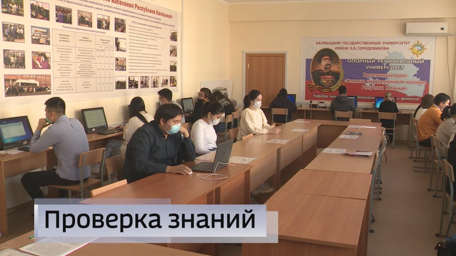 Калмыкия присоединилась к образовательной акции «Всероссийский экономический диктант»