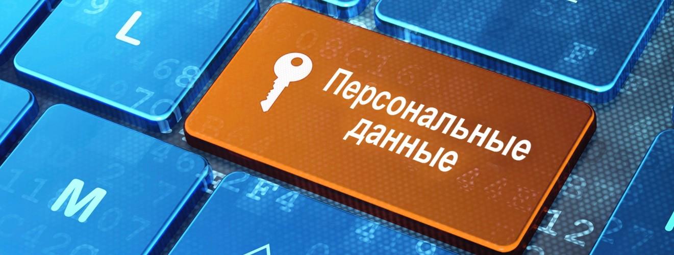 Сегодня вступает в силу закон о дополнительной защите персональных данных