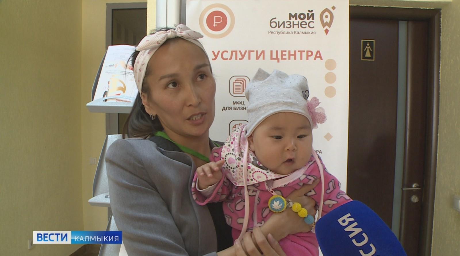 """Впервые в Калмыкии стартовала программа """"Мама предприниматель"""""""