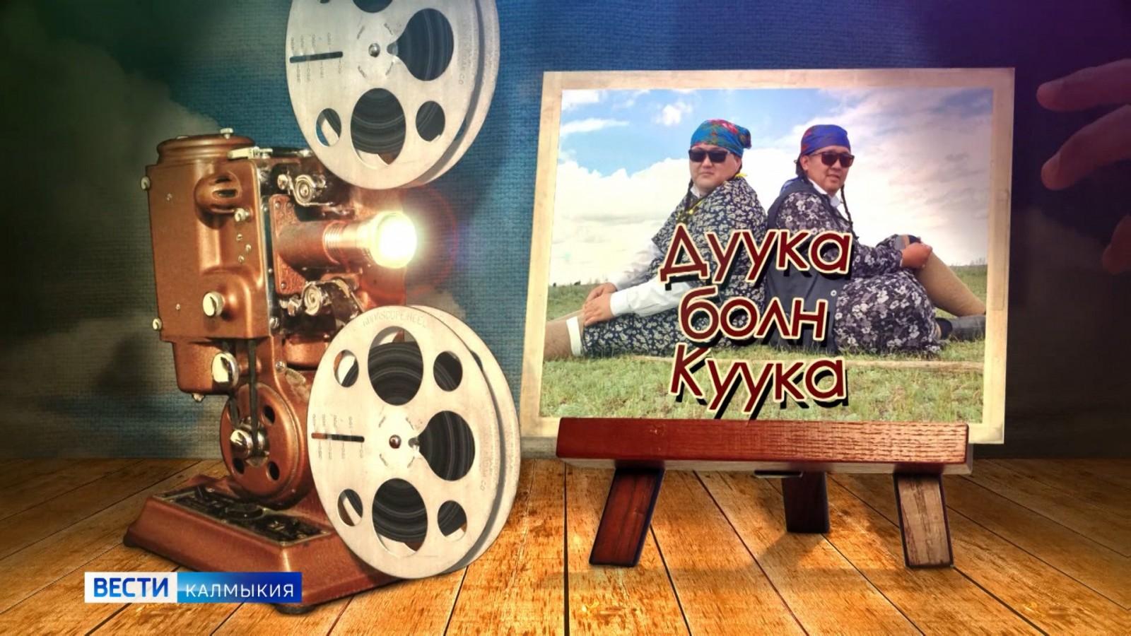 Дуука и Куука – в эфире ГТРК «Калмыкия»