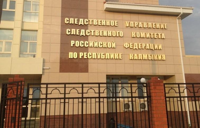 При следственном комитете по Калмыкии появился новый орган