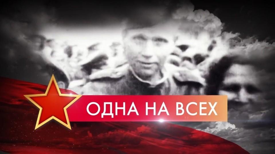 «Одна на всех». Стартовал самый Всероссийский телемарафон в честь 76-летия Победы