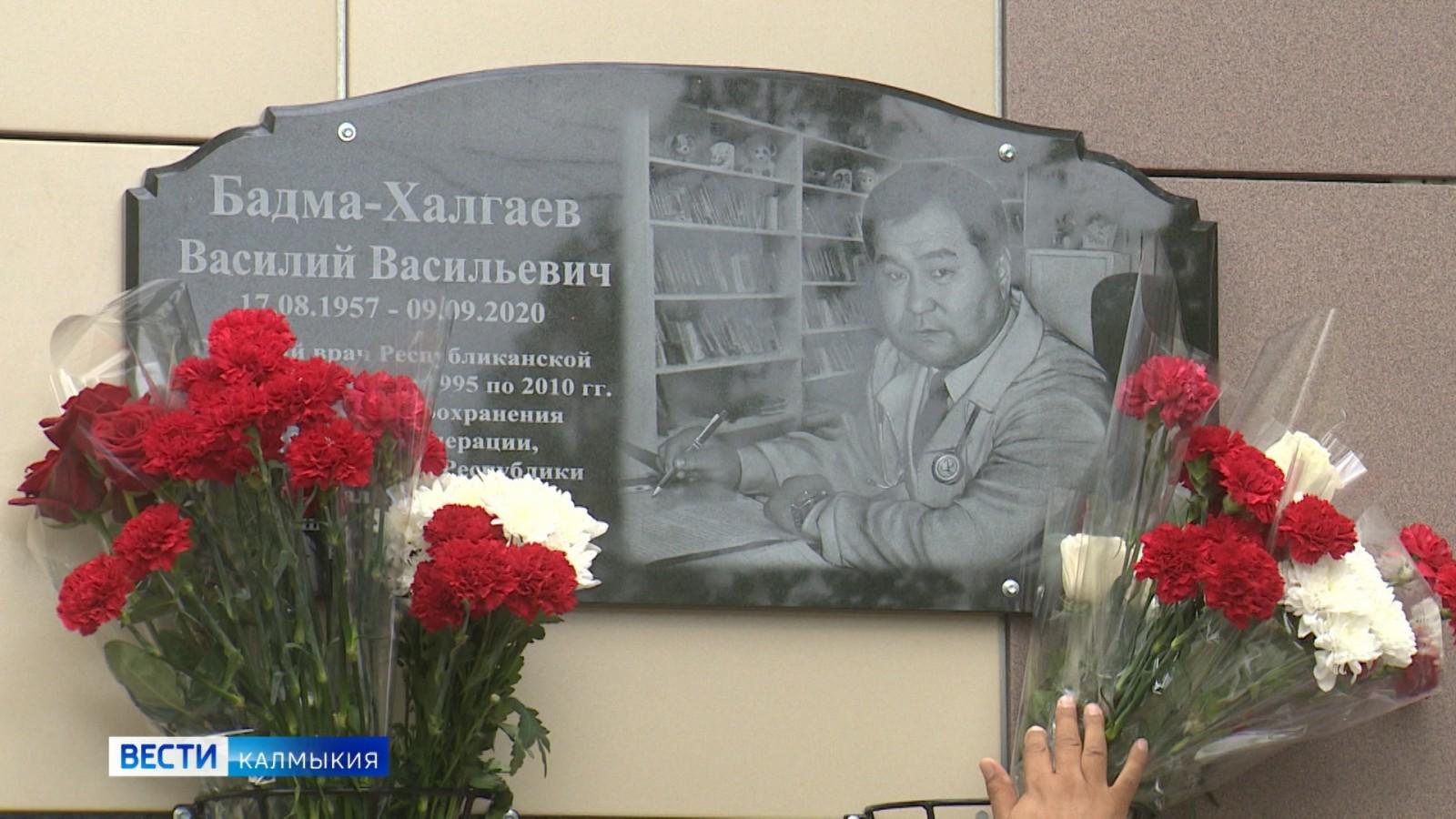 В Элисте открыта памятная доска Заслуженному врачу Калмыкии Василию Бадма-Халгаеву