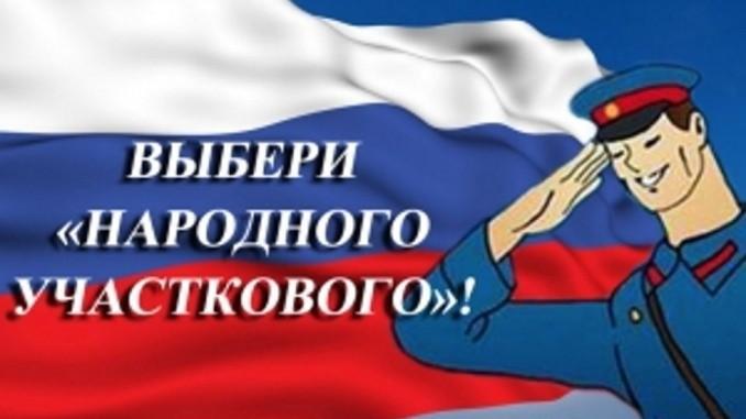 «Народный участковый». Стартует первый региональный этап Всероссийского конкурса