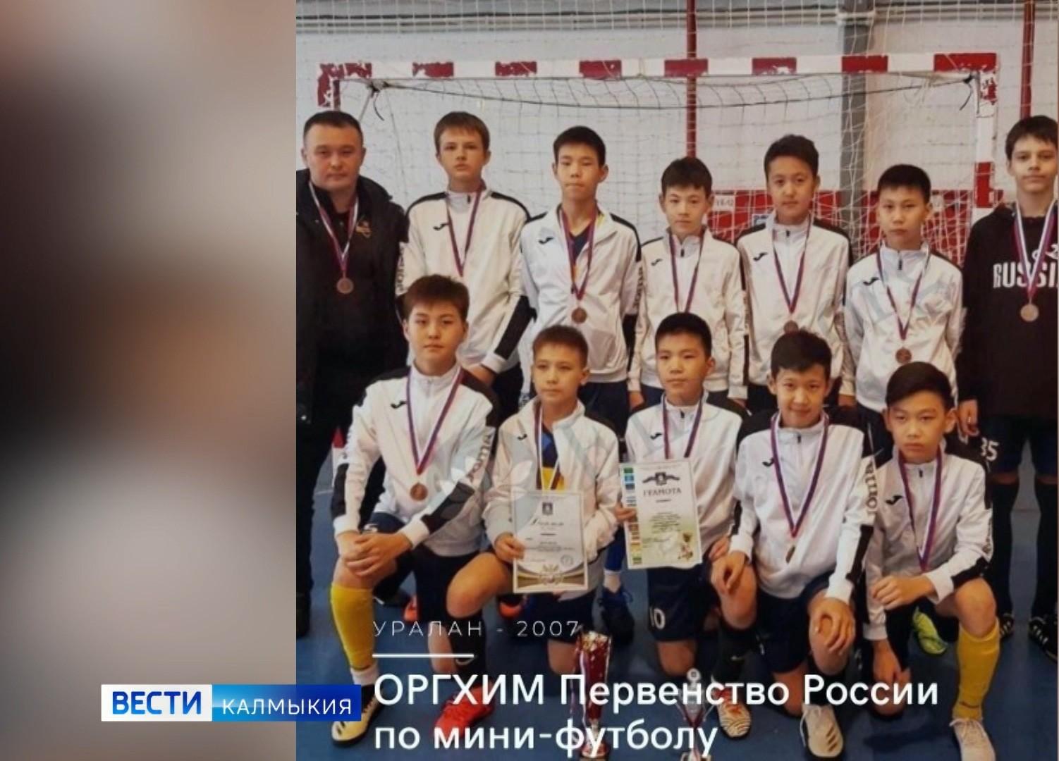 Юные футболисты из Калмыкии заняли третье место в округе
