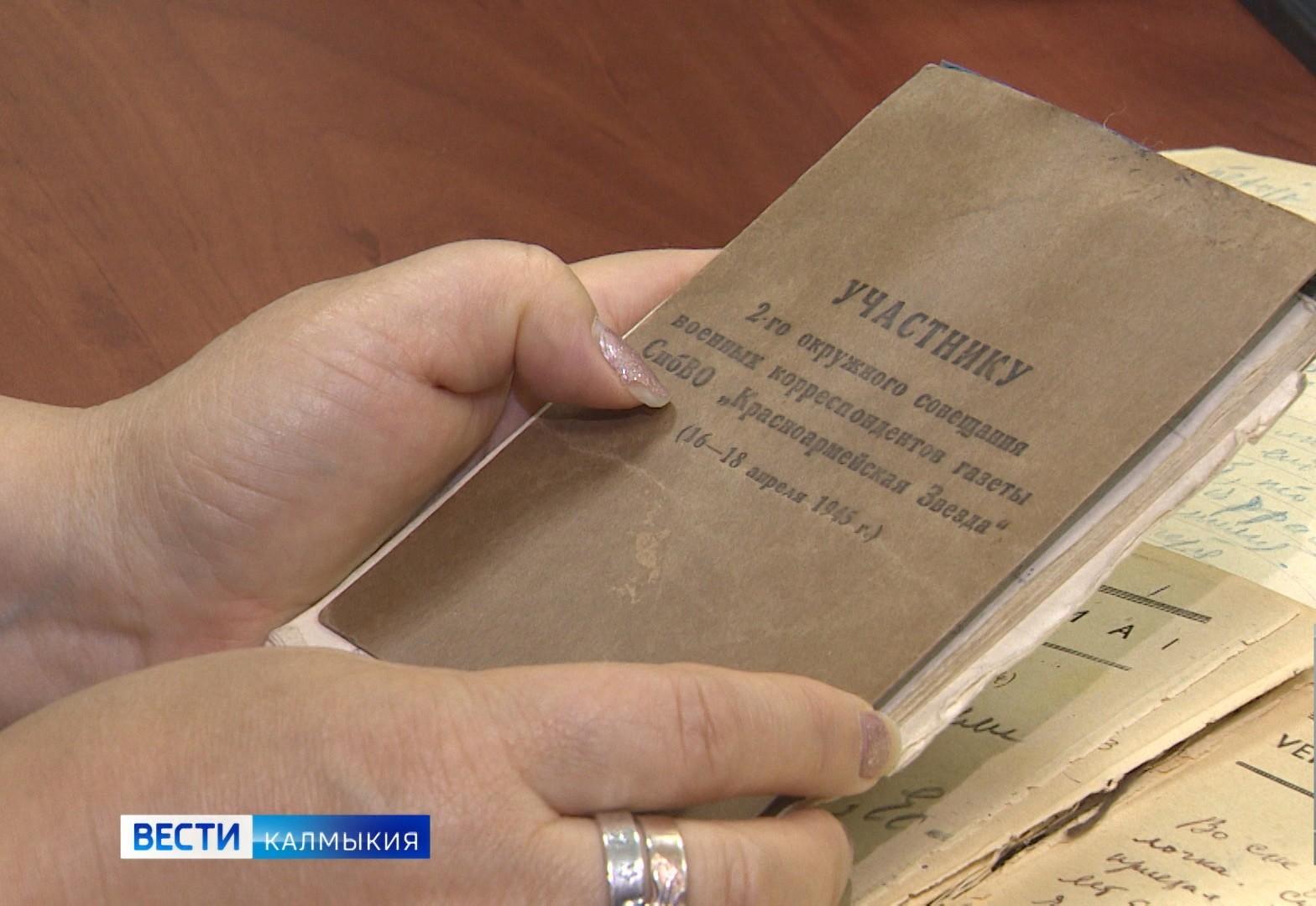 Фонды Национального архива пополнились личными документами ещё двух фронтовиков