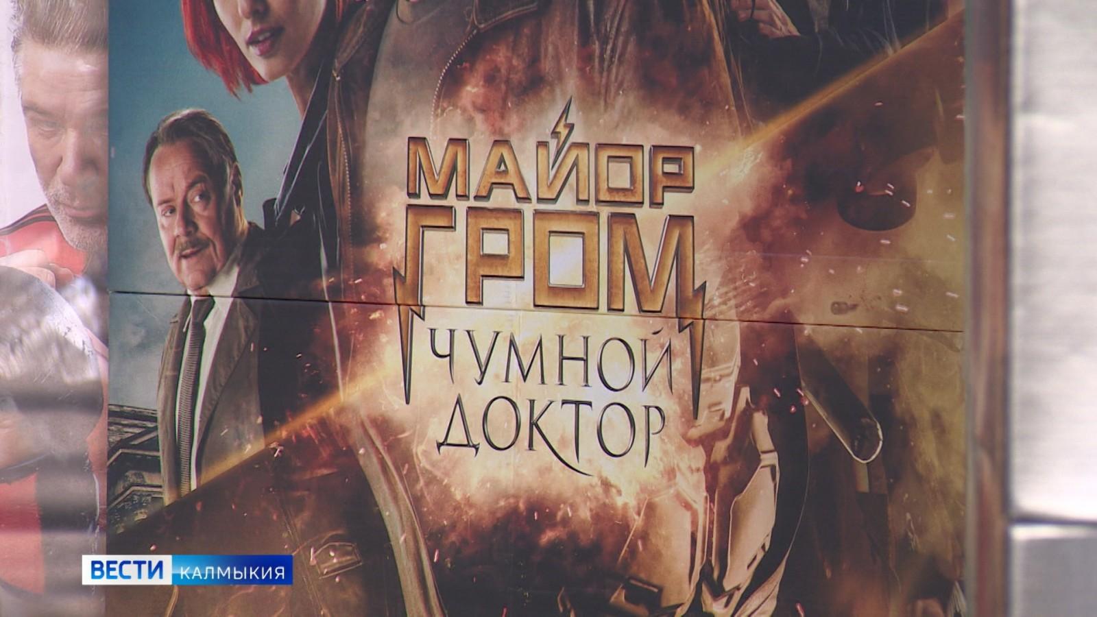 В кинотеатрах Элисты стартовал прокат нового отечественного фильма «Майор Гром: Чудной доктор»
